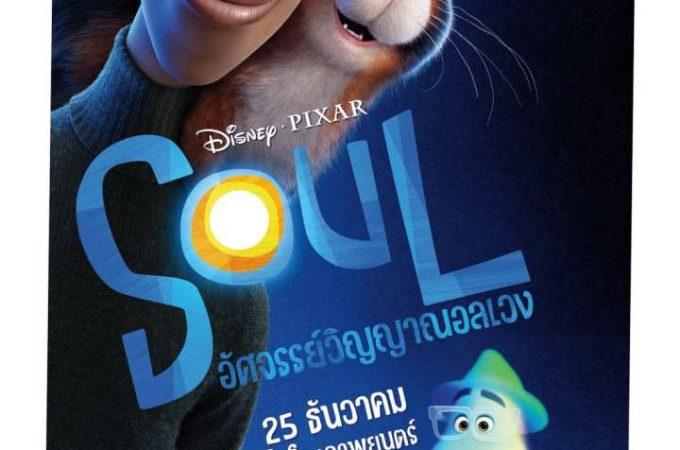SOUL – อัศจรรย์วิญญาณอลเวง