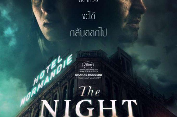 THE NIGHT – โรงแรมซ่อนผวา