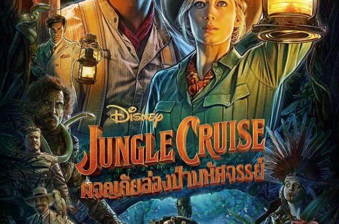 Jungle Cruise – ผจญภัยล่องป่ามหัศจรรย์